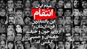 نامهای درمورد جنایت هولناک ولایت وقیح خمینی-خامنهای