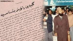 سند: یک عضو ناراض، معاملهگری های ضدملی حزب اسلامی را فاش میسازد