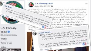 افغانهای آگاه جنایتکاران امریکایی را در فیسبوک تفباران کردند