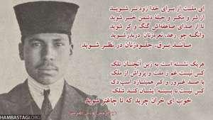 عبدالرحمن لودین، د افغانستان په روڼآندی خوځښت کی بلیدونکی «اورلګیت»