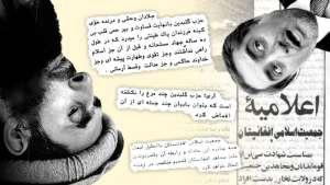 گوشهای از جنگهای تنظیمی جمعیت و حزب اسلامی