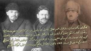 نخستین مکاتبه شاه امانالله خان با ولادیمیر ایلیچ لنین