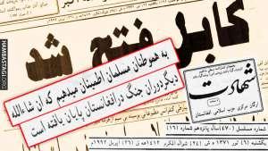«صلح» در قاموس حزب اسلامی جایی ندارد