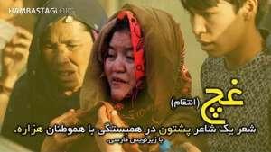 شعر یک شاعر پشتون در همبستگی با هموطنان هزاره (با زیرنویس فارسی)