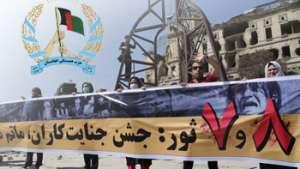 افغانستان همبستگی حزبی نینگ اساسنامه سی