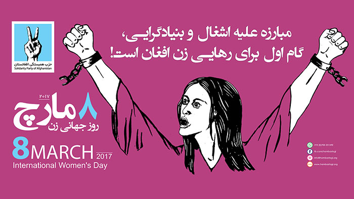 Struggle Against Occupation and Fundamentalist Is the First Step for Emancipation of Afghan Woman!